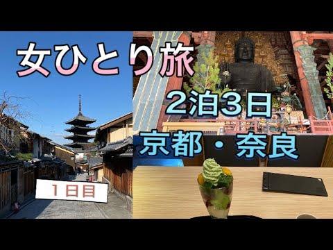 【独身女ひとり旅♯1】京都・奈良2泊3日♪1日目【観光・グルメ】