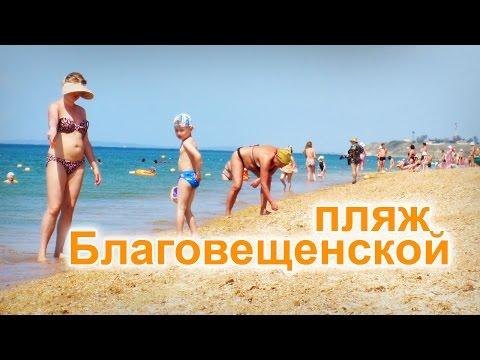 Пляж станицы Благовещенская
