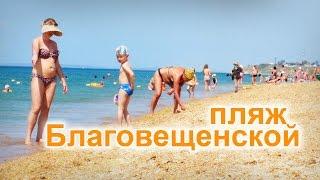 Пляж станицы Благовещенская(Обзор пляжа Благовещенской. Узнай всё об отдыхе в Благовещенской на Черноморье - http://www.cherno-morie.ru/geo/blagoveshenskaya/o..., 2015-05-11T20:55:21.000Z)
