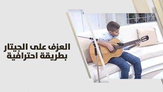 سليم الريحاني - العزف على الجيتار بطريقة احترافية