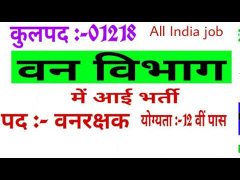 वन विभाग में आई भर्ती //  Forest Department Job 2018 // Forest department recruitment 2018 //