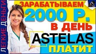 ЗАРАБОТОК 2000 РУБЛЕЙ В ДЕНЬ. ASTELAS ПЛАТИТ МОМЕНТАЛЬНО / ЗАРАБОТОК В ИНТЕРНЕТЕ