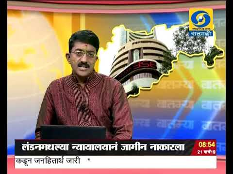 पाऊणेनच्या बातम्या, दूरदर्शन सह्याद्री वाहिनी..(२१ मार्च २०१९)