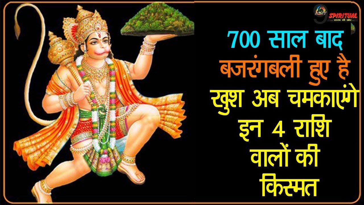 700 साल बाद हनुमान जी हुए मेहरबान, इन 4 राशियों की चमकेगी किस्मत, होंगे  मालामाल...| Lord Hanuman - YouTube