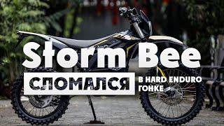Первая Победа на Электро-Эндуро мотоцикле Storm Bee ! И первое разочарование cмотреть видео онлайн бесплатно в высоком качестве - HDVIDEO