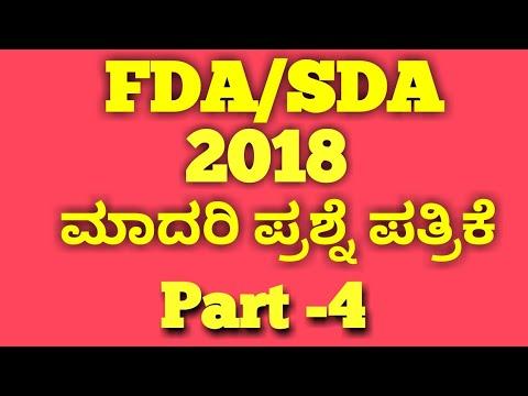 FDA/SDA  MODEL QUESTION PAPER 2018 -PART 4