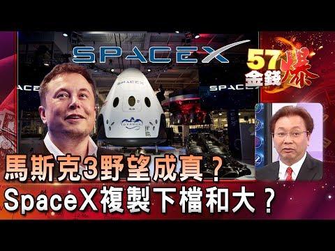 馬斯克3野望成真?SpaceX複製下檔和大?- 何金城《57金錢爆精選》2019.0722