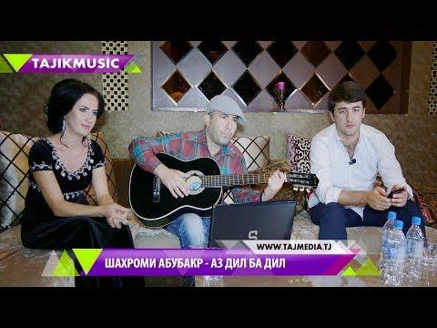 Шахроми Абубакр дар барномаи Аз дил ба дил | Az dil ba dil - Shahromi Abubakr Tajik Music 2017