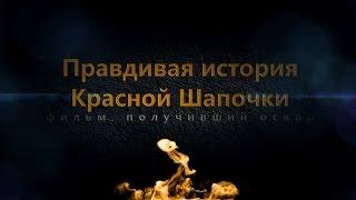 Новогодний фильмец от 10а. Правдивая история Красной Шапочки. Фильм, получивший оскар. Юмор.