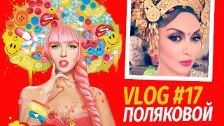 Влоги Поляковой. День рождения на Бали. Новый кокошник. Vlog 17