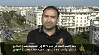 الواقع العربي- الاتحاد الاشتراكي المغربي.. شعبية تتآكل وإستراتجية غائبة