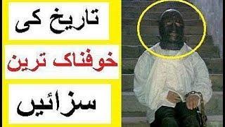 Tareekh ki Khofnaak Tareen Sazaain