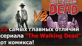 The Walking Dead - 13 САМЫХ ГЛАВНЫХ ОТЛИЧИЙ СЕРИАЛА THE WALKING DEAD ОТ КОМИКСА