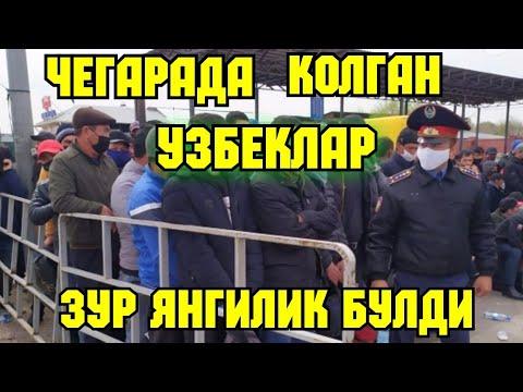 ЧЕГАРАДА КОЛГАН УЗБЕКЛАР КУТГАН ЯНГИЛИК БУЛДИ ..