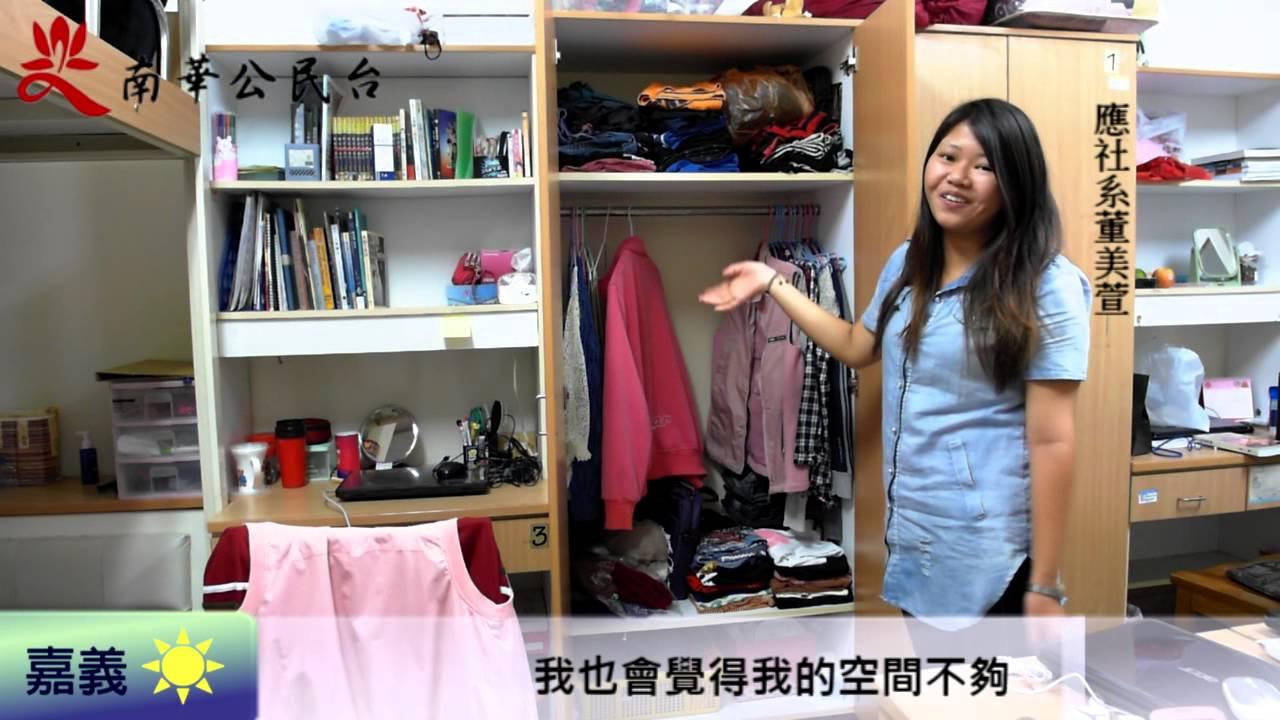 南華大學校內宿舍共用衣櫥議題 - YouTube