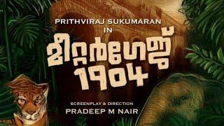 Metre Gauge 1904 Teaser | Prithviraj Sukumaran | Pradeep M Nair | Fan made
