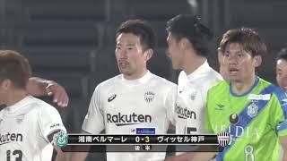 PKのチャンスを渡邉 千真(神戸)がゴール左隅に蹴り込み、神戸が試合終...