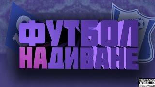 #ФУТБОЛНАДИВАНЕ | КРЫЛЬЯ - РОСТОВ | РАЗБОР МОМЕНТОВ