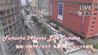 無料テレビでFBS福岡放送 ライブ配信を視聴する