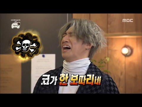 [Infinite Challenge] 무한도전 - Daesung's nose is bigger?! 20161217