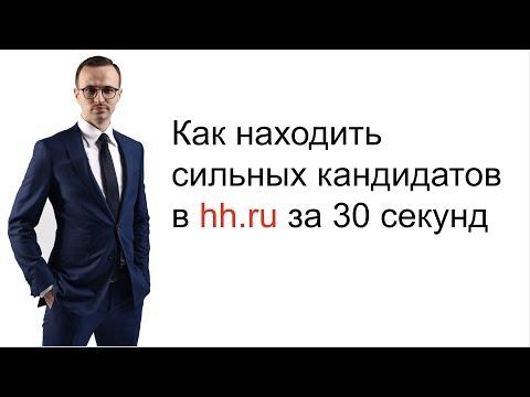 Как находить сильных кандидатов в Hh.ru за 30 секунд