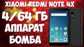 Xiaomi Redmi Note 4 4Гб 64Гб (4/64) black global! Бюджетник за 10000 рублей!
