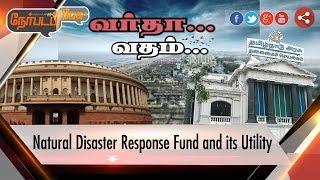 Nerpada Pesu 14-12-2016 Natural Disaster Response Fund and its Utility – Puthiya Thalaimurai tv Show