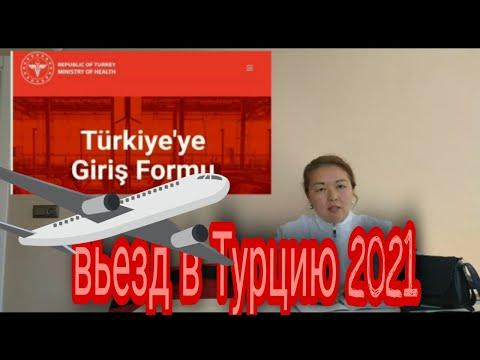 Вьезд в Турцию. Электронная анкета как заполнить онлайн 2021 март 15
