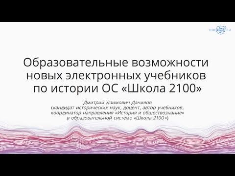 Данилов Д.Д.   Образовательные возможности электронных учебников по истории ОС «Школа 2100»