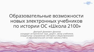 Данилов Д.Д. | Образовательные возможности электронных учебников по истории ОС «Школа 2100»