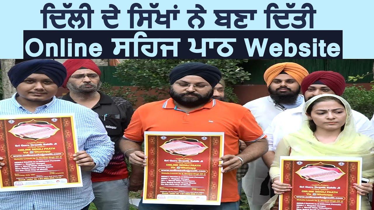 Delhi के सिखों ने बना दी Sehaj Path Website,अब संगत Online कर सकेगी पाठ