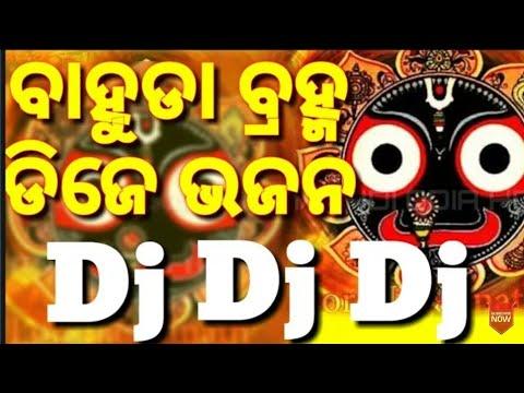 Bahudi Jae Ma Ahe Bahuda  Brahma Odia Bhajana Dj Mix   Bibhuti Creation   2018