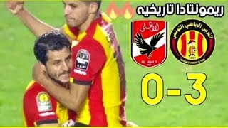 Finale CL 2018 Espérance Sportive de Tunis 3-0 Al Ahly SC (Egypt) - Full Highlights 09-11-2018