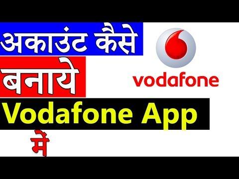 अकाउंट कैसे बनाये वोडाफोन अप्प में || How To Create Account In Vodafone App || In Hindi || 2019