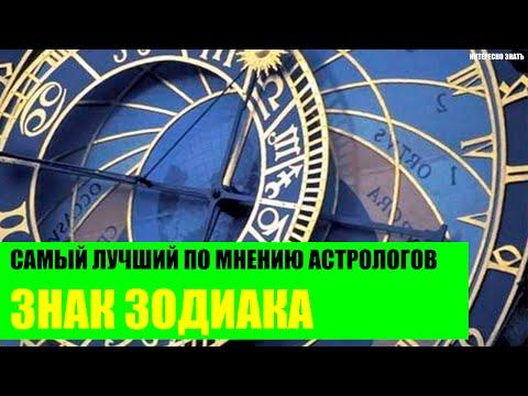 какой знак зодиака самый умный по мнению астрологов возвращение Республику Беларусь