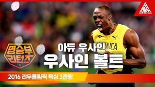 2016 리우 올림픽 육상 100M, 200M, 400M 계주 결승ㅣ우사인 볼트 [명승부리턴즈]