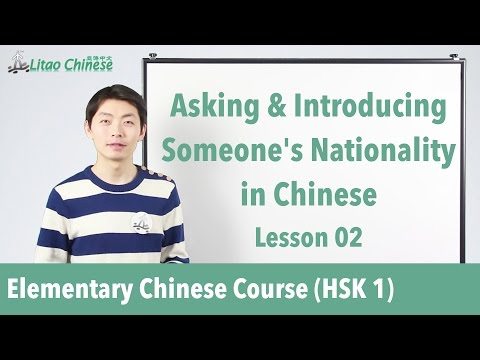 Learn Mandarin Chinese (HSK Level 1 Course) - Lesson 02: How to introduce nationality in Chinese
