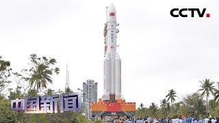 [中国新闻] 长征五号遥三火箭垂直转运至发射区 | CCTV中文国际