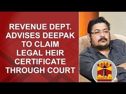 Revenue Department advises Deepak to claim legal heir certificate through court | Thanthi TV