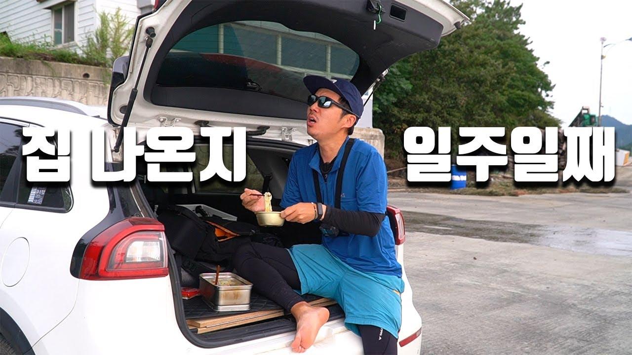 준비물: 차, 낚시대, 캠핑도구 전국일주 차박 생존기 [팔도어지도 EP.5]