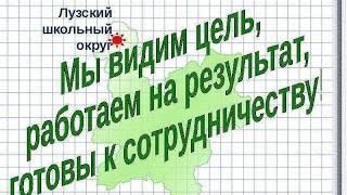 Отчет РИП 2017 Дистанционное обучение КОГОАУ СШ г Лузы