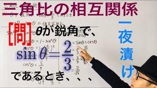 三角比の相互関係  θが鋭角  sinθ【一夜漬け高校数学113】 thumbnail