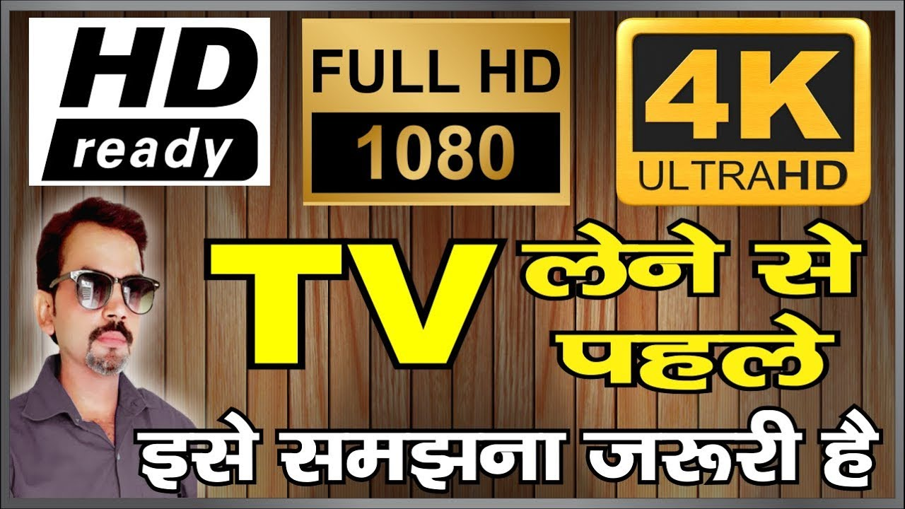 Download What is Difference Between HD Ready, Full HD and  4K Ultra HD