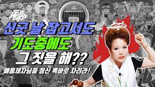 (산신무당TV,SBS,유명한무당,유명한점집,점잘보는곳,서울점집,부산점집,엑소시스트)신내림,신굿날 잡아 놓고 …