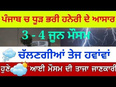 Punjab Weather || 3-4 ਜੂਨ ਆ ਸਕਦੀ ਹੈ ਧੂੜ ਭਰੀ ਹਨੇਰੀ