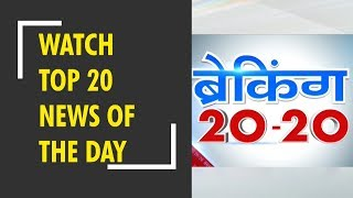 This segment of Zee News brings to you latest information on top 20...
