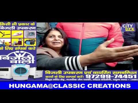YAMUNA NAGAR : Hungama@Classic Creations