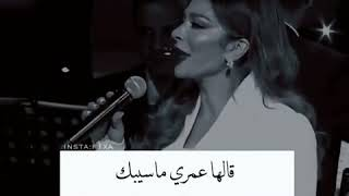 اصاله نصري /// نكته بيخه # مره واحد حب واحده __😏😏😏😏😟