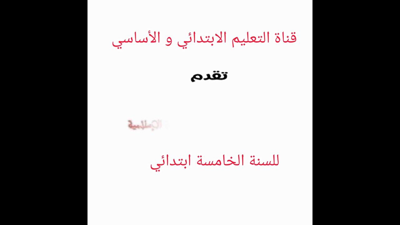 اختبار الفصل الأول في التربية الاسلامية للسنة الخامسة ابتدائي