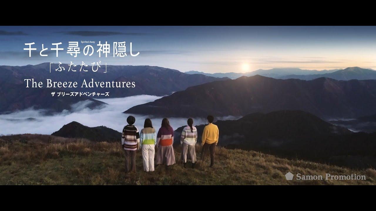 千と千尋の神隠し「ふたたび」歌:ザ ブリーズ アドベンチャーズ Spirited Away-Reprise/ Song by The Breeze Adventures